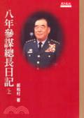 八年參謀總長日記