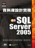 資料庫設計實務:使用SQL Server 2005