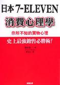 日本7-ELEVEN消費心理學:你所不知的買物心理