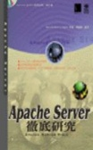 Apache Server徹底研究