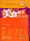 美食英語很有聊:food