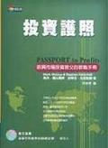投資護照:新興市場投資教父的教戰手冊