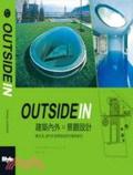 建築內外x景觀設計Outside in:綠生活.室內外空間與自然元素的結合