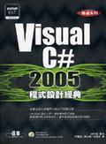 Visual C# 2005程式設計經典