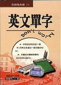 英文單字DON