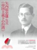 矢內原忠雄及其<<帝国主義下の台湾>>