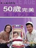 50歲完美生活方案