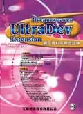 Dreamweaver UltraDev Extension網頁資料庫無限延伸