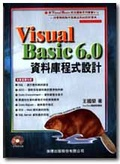 Visual Basic 6.0資料庫程式設計