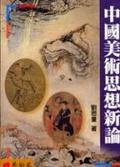 中國美術思想新論