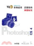 TQC+影像處理認證指南解題秘笈