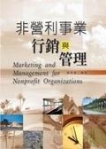 非營利事業行銷與管理