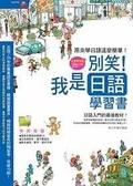 別笑!我是日語學習書:原來學日語這麼簡單!:日語入門的最強教材!