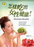 怎樣吃出女性健康