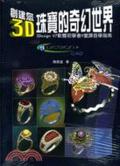 創見您3D珠寶的奇幻世界:3Design V7軟體初學者9堂課自學指南