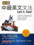 彩圖中級英文文法Let
