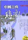 中國古典悲劇精選