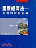 國際經濟法:臺灣與世貿組織