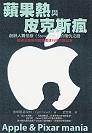 蘋果熱與皮克斯瘋:創辦人賈伯斯(Steve Jobs)的復仇之路