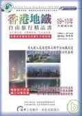 香港地鐵自由旅行精品書