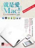 就是愛Mac!:Lion必裝軟體活用大事典
