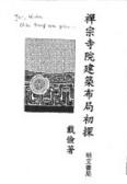 禪宗寺院建築布局初探