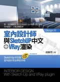 室內設計師與Sketch up中文+Vary渲染