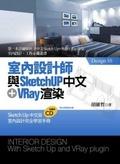 室內設計師與Sketchup中文+VRay渲染