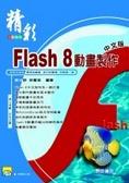精彩Flash 8中文版動畫製作