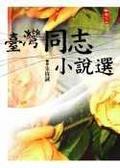臺灣同志小說選