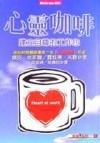 心靈咖啡:建立自尊的工作心
