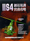 IIS 4網站規劃實務攻略
