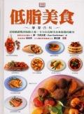 低脂美食學習百科:從精緻甜點到海陸大餐-全方位化解美食和低脂的衝突