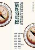 猶疑的座標:十場臺灣當代文學的心靈饗宴2:國立臺灣文學館.第二季週末文學對談