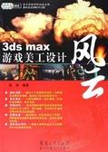 3ds max游戏美工设计风云