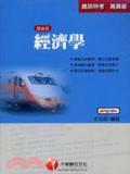 經濟學(交通事業)