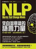 NLP來自潛意識的語言力量:向大腦下指令-從此改寫你的人生!