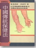 中國傳統保健法:以手部按摩和簡易氣功治療66項常見的疾病