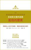 風格的要素:全球英文寫作經典:用英美人士的不朽經典學習正統的英文寫作