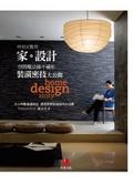 時尚x實用:家。設計:空間魔法師不藏私裝潢密技大公開