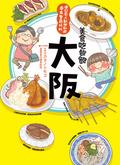 美食吃飽飽:大阪