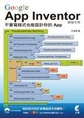 Google App Inventor開發手冊:不會寫程式也能設計你的APP