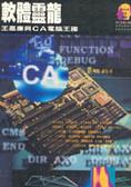 軟體靈龍:王嘉廉與CA電腦王國