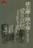 徐志摩與陸小曼的愛與哀愁