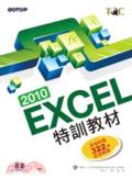 EXCEL 2010特訓教材