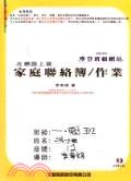摩登班級網站:家庭聯絡簿及作業