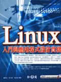 Linux入門與應用程式設計實務