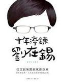 十年淬鍊劉在錫:從沉寂無聞到風靡亞洲