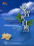 心智與自然:統合生命與非生命世界的心智生態學