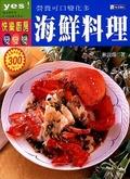 海鮮料理:營養可口變化多